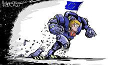 Европа. Судный день