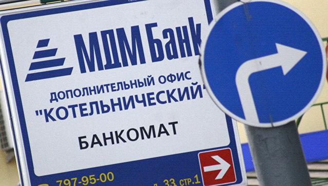 Объединение банков мдм с бинбанком