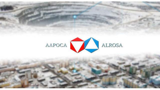 Запасы алмазов «Алросы» сократятся на5-6% в2015-м году - Жарков
