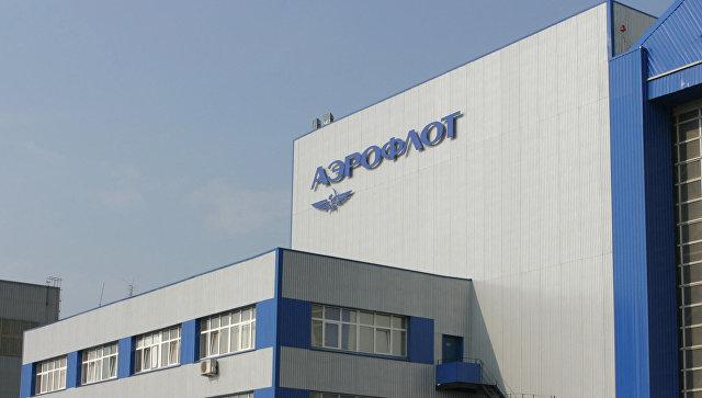 Надпись Аэрофлот на территории одного из зданий, принадлежащих ОАО «Аэрофлот». Архивное фото