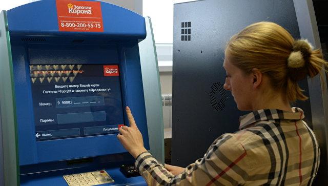 Устройство самообслуживания платежной системы Золотая корона. Архивное фото