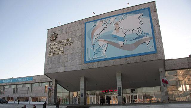 Здание РУДН в Москве. Архивное фото