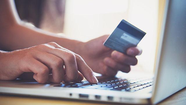 Оплата интернет-заказа пластиковой картой. Архивное фото