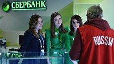 Отделение Сбербанка России. Архивное фото