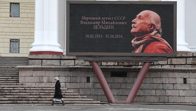 Владимир Зельдин будет похоронен наНоводевичьем кладбище