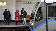 Станция Фили Московского метрополитена. Архивное фото