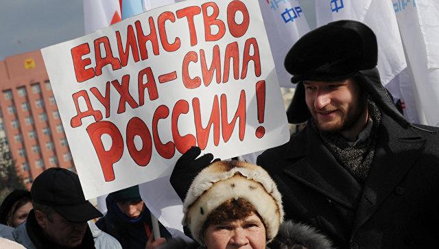 РФ отмечает День народного единства