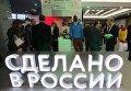 """Международный форум """"Сделано в России"""""""