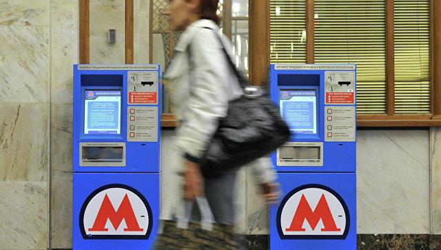 Автоматы для продажи билетов в московском метрополитене. Архивное фото