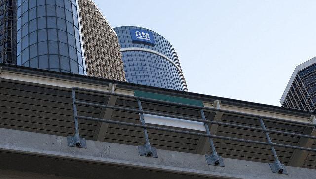 Здание компании General Motors. Архивное