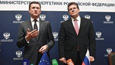 Министр энергетики РФ Александр Новак и вице-президент Еврокомиссии по энергосоюзу Марош Шефчович. Архивное фото