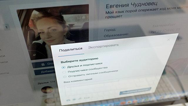 Страница Евгении Чудновец в социальной сети ВКонтакте. Архивное фото