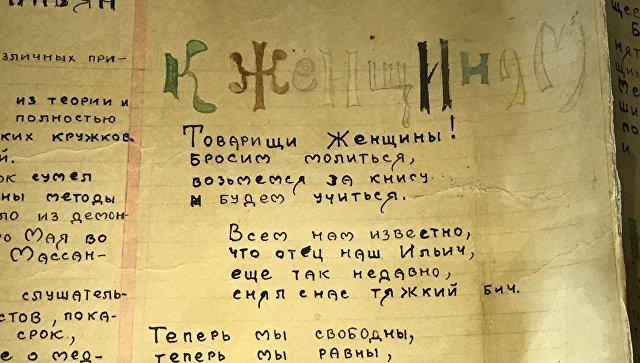 Экспонат выставки о русской революции