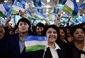 """Митинг сторонников партии """"Узлидеп"""" после выборов президента Узбекистана"""