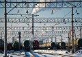 Цистерны с нефтепродуктами на станции Комбинатская Западно-Сибирской железной дороги