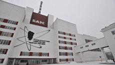 Работа Белоярской атомной электростанции