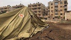 Мобильный госпиталь Минобороны РФ в Алеппо подвергся обстрелу. Архивное фото