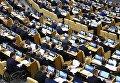 Пленарное Заседание Госдумы РФ. 14 декабря 2016