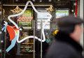 Стеклянные двери в центре Москвы украшенные к Новому году