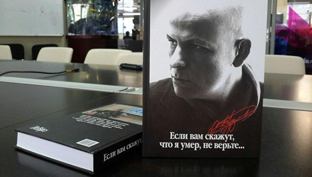 Книга Если вам скажут, что я умер, не верьте… писателя Олеся Бузины