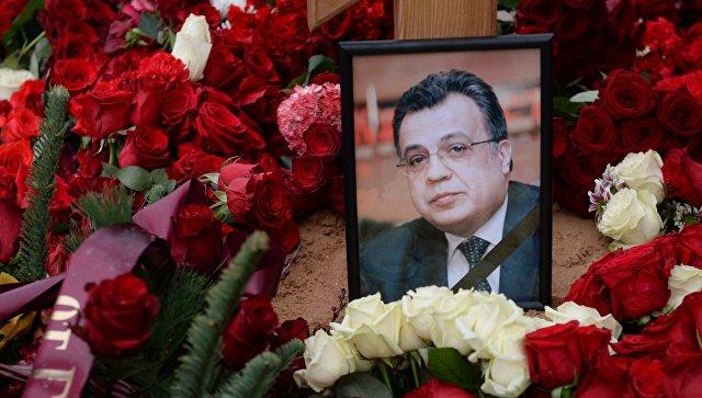 В Турции арестован бывший полицейский по делу об убийстве российского посла