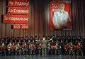 Краснознаменный академический ансамбль песни и пляски Российской Армии имени А.В. Александрова
