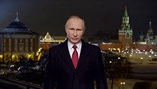 Пусть сбудутся все наши мечты - Путин поздравил россиян с Новым годом
