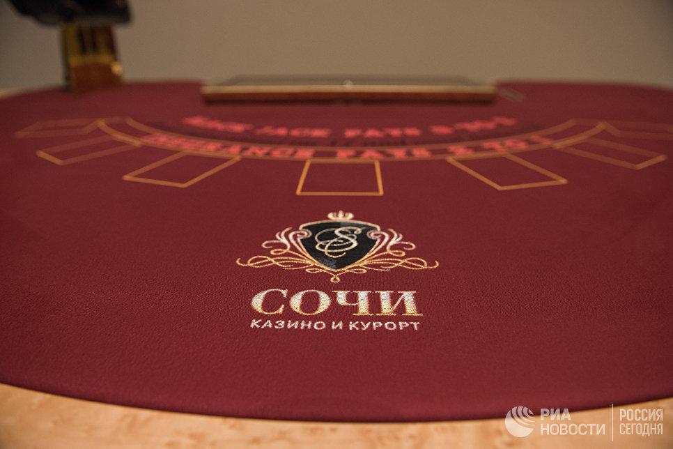 Игорный стол с логотипом Сочи Казино и Курорт