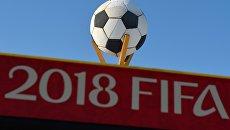 Логотиип чемпионата мира по футболу 2018. Архивное фото
