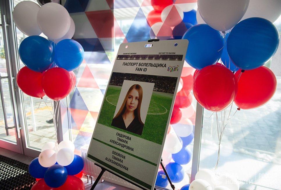 Образец паспорта болельщика Кубка конфедераций FIFA 2017 в центре выдачи паспортов в Сочи