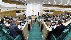 На заседании Совета Федерации РФ. 1 февраля 2017