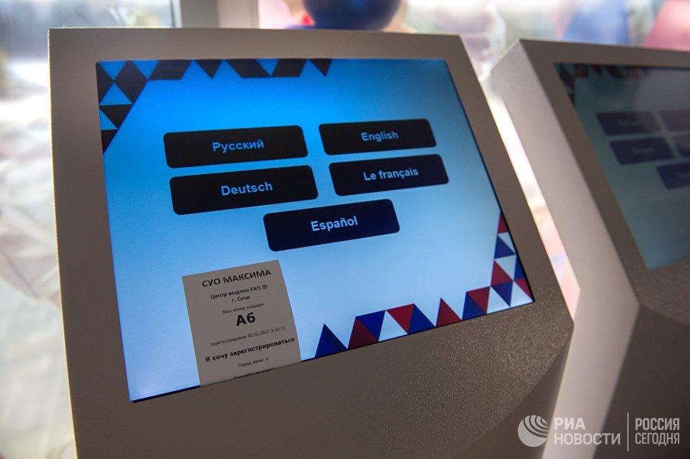 Терминалы регистрации в центре выдачи паспортов болельщиков Кубка конфедераций FIFA 2017 в Сочи