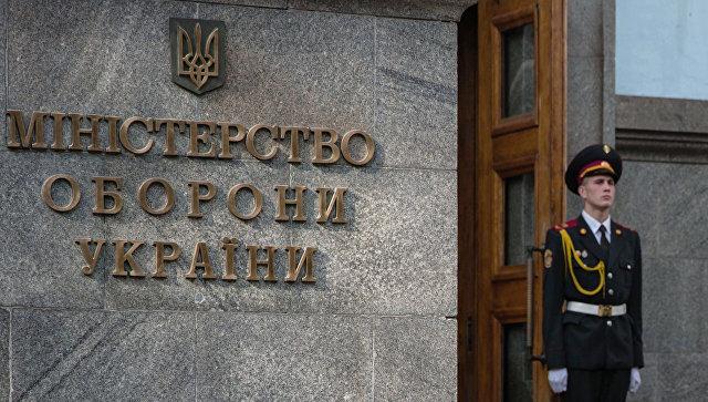 Министерство обороны Украины. Архивное фото