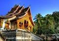 Храм в Луангпхабанге, Лаос