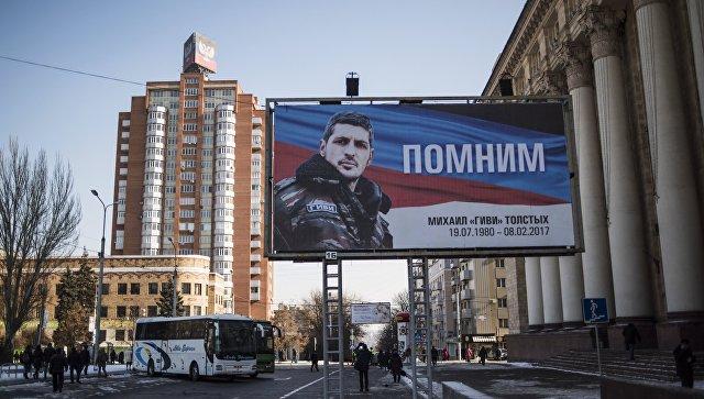 Следователи ДНР назвали две версии убийства Гиви