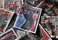 Ежедневные газеты, выпущенные после инаугурации Дональда Трампа