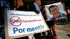 Акция в поддержку приостановки вещания телеканала CNN в Венесуэле. 16 февраля 2017