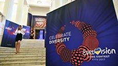 Церемония жеребьевки конкурса Евровидение 2017 в Киеве. Архивное фото