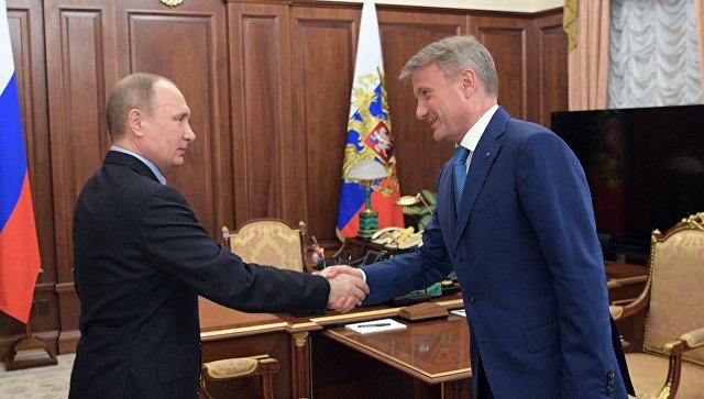 Греф оповестил Путину орекордно низких ставках поипотеке