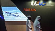 Стенд ПАО Объединенная авиастроительная корпорация. Архивное фото