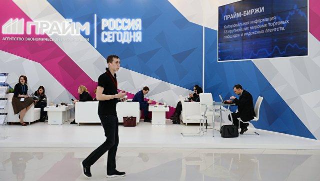 На Российском инвестиционном форуме в Сочи. Архивное фото