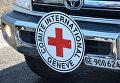 Машина Красного Креста на месте обмена пленными между ЛНР и Украиной