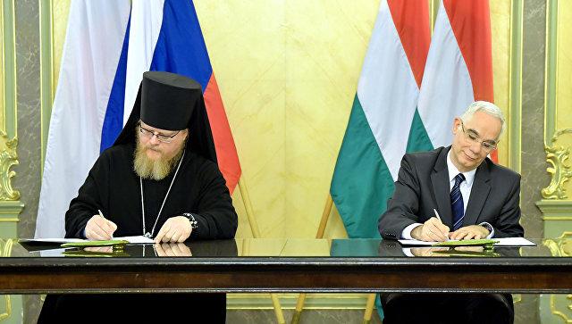 Торжественное подписание договора о предоставлении Венгерской епархии РПЦ субсидии на восстановление и строительство храмов