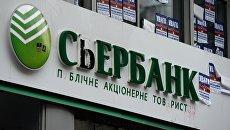 Отделение дочернего предприятия Сбербанка на Украине. Март 2017