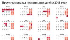 Проект календаря праздничных дней в 2018 году