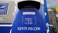 Ящик Почты России. Архивное фото