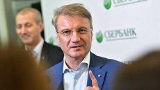 Председатель правления Сбербанка России Герман Греф отвечает на вопросы журналистов по итогам заседания наблюдательного совета в Москве. 21 марта 2017