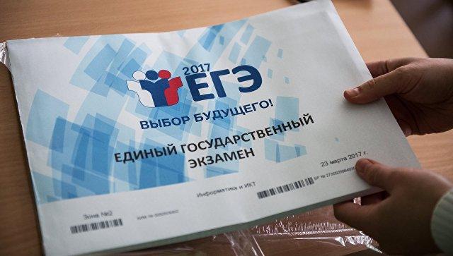 Рособрнадзор сообщил вполицию адреса интернет-ресурсов сзаданиями для ЕГЭ