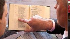 Первый шаг в число Свидетелей Иеговы - занятия по изучению Библии. Архивное фото
