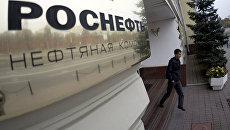 Вывеска у входа в здание нефтегазовой компании Роснефть на Софийской набережной в Москве. Архивное фото